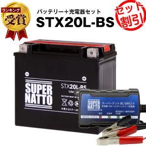 バイク用バッテリー ハーレー用バッテリーSTX20L-BS ...