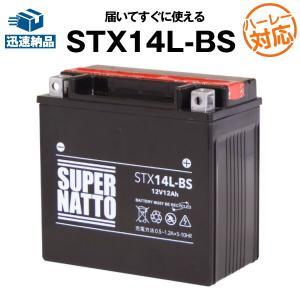バイク用バッテリー ハーレー専用バッテリー STX14L-BS 65958-04互換 65958-04A 65984-00に互換 100%交換保証 今だけ 1000円分の特典あり スーパーナット|batterystorecom