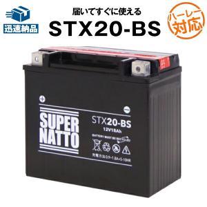 バイク用バッテリー ハーレー専用バッテリー STX20-BS 65991-82互換 65991-82A 65991-82B 65991-75Cに互換 今だけ 1000円分の特典あり スーパーナット|batterystorecom