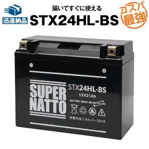 バイク用バッテリー ハーレー専用バッテリー STX24HL-BS 66010-82互換 66010-82Bに互換  今だけ 1000円分の特典あり スーパーナット ハーレーバッテリー|batterystorecom