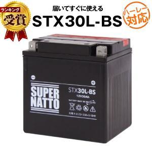 バイク用バッテリー ハーレー専用バッテリー STX30L-BS 66010-97互換 66010-97B 66010-97C 66010-97Aに互換 今だけ 1000円分の特典あり スーパーナット|batterystorecom