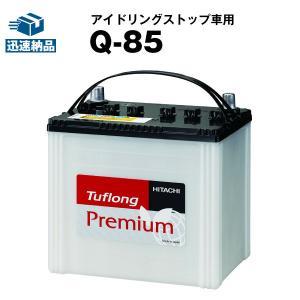 自動車用バッテリー 日立化成(新神戸) Q-85/95D23L タフロング・プレミアム [アイドリン...