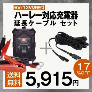 バイク用バッテリー 6V/12V切替式ハーレー専用充電器+延長ケーブル SAE端子 スーパーナット ...