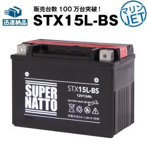その他 マリンスポーツ用品 STX15L-BS YTX15L-BS互換 コスパ最強 総販売数100万個突破 12V12-B 12V13L PC545に互換 スーパーナット ジェットスキー|batterystorecom