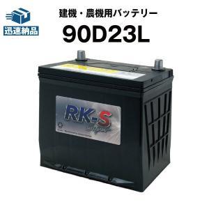 建機 農機用バッテリー 90D23L スーパーナット 75D23L 85D23L 互換 クボタ コン...