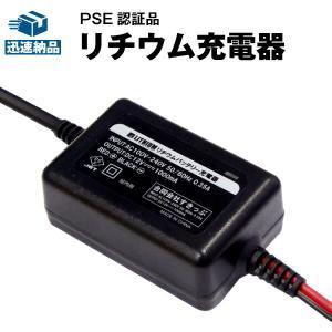 バイクバッテリー 12V リチウムバッテリー専用充電器■コンセントに差込むだけ■バイク 電動リール ...
