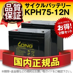 業務、産業用 KPH75-12N【お得!2個セット】(産業用鉛蓄電池) GP12750 互換 LON...