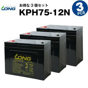 業務、産業用 KPH75-12N【お得!3個セット】(産業用鉛蓄電池) GP12750 互換 LON...