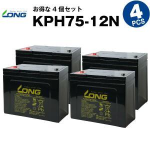 業務、産業用 KPH75-12N【お得!4個セット】(産業用鉛蓄電池) GP12750 互換 LON...