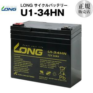 業務、産業用 U1-34HN(産業用鉛蓄電池) GP12340 互換 LONG 長寿命・保証書付き ...