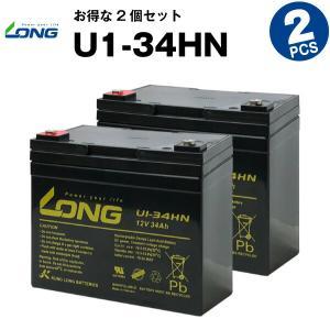 業務、産業用 U1-34HN【お得!2個セット】(産業用鉛蓄電池) SEB35 互換 LONG 長寿...