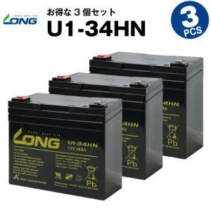 業務、産業用 U1-34HN【お得!3個セット】(産業用鉛蓄電池) SEB35 互換 LONG 長寿...