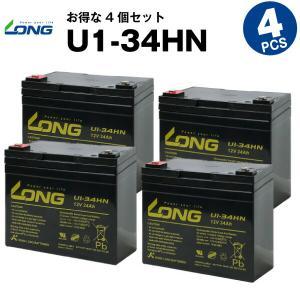 業務、産業用 U1-34HN【お得!4個セット】(産業用鉛蓄電池) SEB35 互換 LONG 長寿...