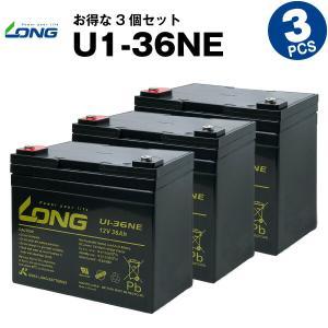 業務、産業用 U1-36NE【お得!3個セット】(産業用鉛蓄電池) SEB35 互換 LONG 長寿...