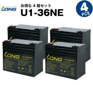 業務、産業用 U1-36NE【お得!4個セット】(産業用鉛蓄電池) SEB35 互換 LONG 長寿...
