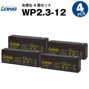 業務、産業用 WP2.3-12【お得!4個セット】 NP2.3-12互換 新品 LONG 長寿命・保...