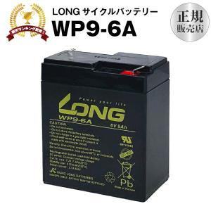 業務、産業用 WP9-6A(産業用鉛蓄電池) 6V 9Ah LONG 長寿命・保証書付き 電動乗用玩...