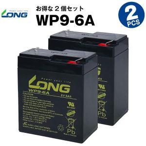 業務、産業用 WP9-6A【お得!2個セット】 6V 9Ah  新品 LONG 長寿命・保証書付き ...