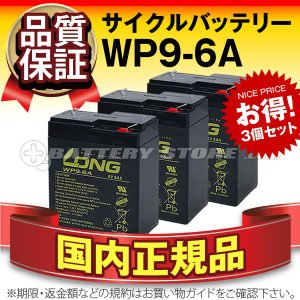 業務、産業用 WP9-6A【お得!3個セット】 6V 9Ah  新品 LONG 長寿命・保証書付き ...