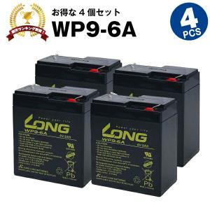 業務、産業用 WP9-6A【お得!4個セット】 6V 9Ah  新品 LONG 長寿命・保証書付き ...