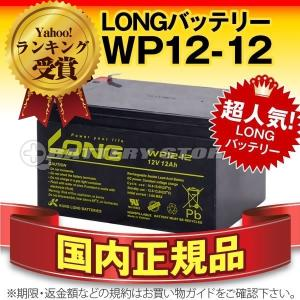 UPS(無停電電源装置) WP12-12(産業用鉛蓄電池) 新品 LONG 長寿命・保証書付き Smart-UPS 1000 など対応 サイクルバッテリー batterystorecom