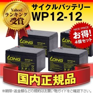 UPS(無停電電源装置) WP12-12【お得 4個セット】(産業用鉛蓄電池) 新品 LONG 長寿命・保証書付き Smart-UPS 1000 など対応 サイクルバッテリー batterystorecom