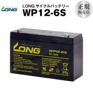 UPS(無停電電源装置) WP12-6S(産業用鉛蓄電池) 新品 LONG 長寿命・保証書付き サイクルバッテリー batterystorecom