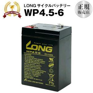 乗用玩具 WP4-6(産業用鉛蓄電池) 新品 LONG 長寿命・保証書付き 電動ポケバイなど対応 サイクルバッテリー|batterystorecom