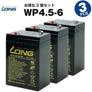 乗用玩具 WP4.5-6【お得 3個セット】(産業用鉛蓄電池) 新品 LONG 長寿命・保証書付き ...