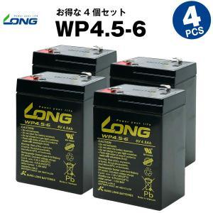 乗用玩具 WP4.5-6【お得 4個セット】(産業用鉛蓄電池) 新品 LONG 長寿命・保証書付き ...