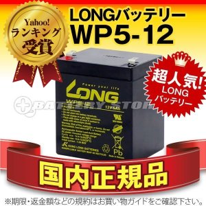 UPS(無停電電源装置) WP5-12(産業用鉛蓄電池) 新...