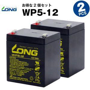 UPS(無停電電源装置) WP5-12【お得 2個セット】(産業用鉛蓄電池) 新品 LONG 長寿命・保証書付き サイクルバッテリー batterystorecom