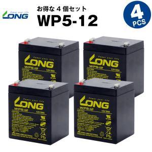 UPS(無停電電源装置) WP5-12【お得 4個セット】(産業用鉛蓄電池) 新品 LONG 長寿命・保証書付き サイクルバッテリー batterystorecom