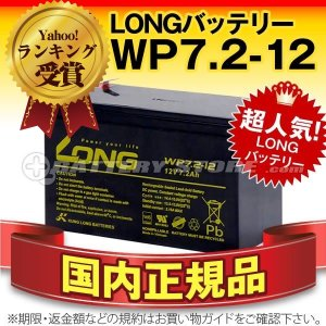 UPS(無停電電源装置) WP7.2-12(産業用鉛蓄電池)...
