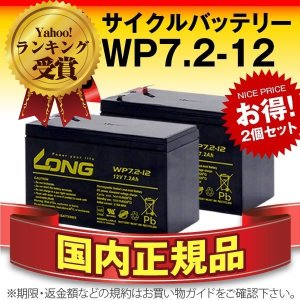 UPS(無停電電源装置) WP7.2-12【お得 2個セット】(産業用鉛蓄電池) 新品 LONG 長寿命・保証書付き Smart-UPS 700 など対応 サイクルバッテリー batterystorecom