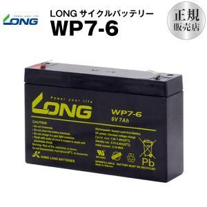 UPS(無停電電源装置) WP7-6(産業用鉛蓄電池) 新品...