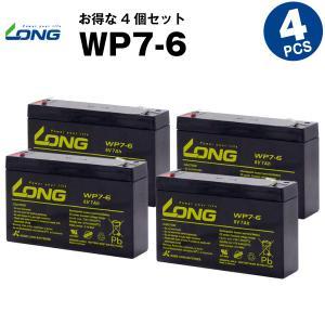 UPS(無停電電源装置) WP7-6【お得 4個セット】(産業用鉛蓄電池) 新品 LONG 長寿命・保証書付き サイクルバッテリー batterystorecom