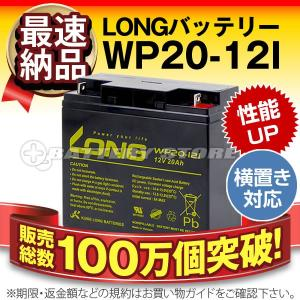 UPS(無停電電源装置) WP20-12I(産業用鉛蓄電池) 新品 LONG 長寿命・保証書付き Smart-UPS 1500 など対応 サイクルバッテリー batterystorecom
