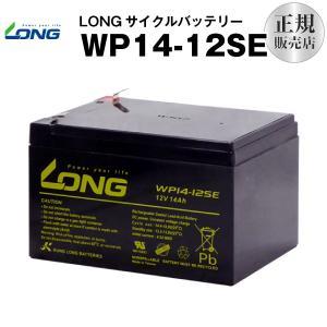 UPS(無停電電源装置) WP14-12SE(産業用鉛蓄電池) 新品 LONG 長寿命・保証書付き ジャンプスターター等に サイクルバッテリー batterystorecom