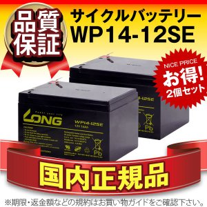 UPS(無停電電源装置) WP14-12SE【お得 2個セット】(産業用鉛蓄電池) 新品 LONG 長寿命・保証書付き ジャンプスターター等に サイクルバッテリー batterystorecom