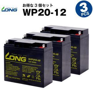 WP20-12 【お得 3個セット】(産業用鉛蓄電池) 新品 LONG 長寿命・保証書付き Smart-UPS 1500 など対応 サイクルバッテリー|batterystorecom