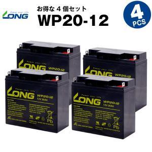 UPS(無停電電源装置) WP20-12【お得 4個セット】(産業用鉛蓄電池) 新品 LONG 長寿命・保証書付き Smart-UPS 1500 など対応 サイクルバッテリー batterystorecom