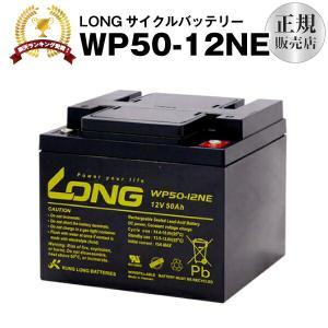 その他車椅子間連商品 WP50-12NE(産業用鉛蓄電池) 新品 LONG 長寿命・保証書付き 室内使用可・12V電源機器等に サイクルバッテリー