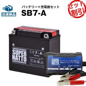 バイク用バッテリー SB7-A YB7-Aに互換 お得2点セット バッテリー+充電器 スーパーナット...