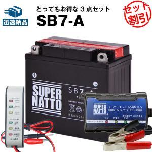 ■互換:YB7-A、12N7-4A、GM7Z-4A、FB7-A などバイクバッテリー ■適合車種:B...