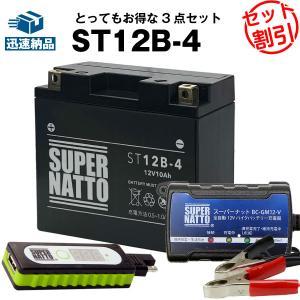 バイク バッテリー シールド型ST12B-4 YT12B-BSに互換 お得3点セットUSBチャージャ...
