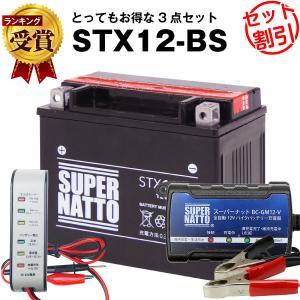 バイク用バッテリー STX12-BS YTX12-BSに互換...