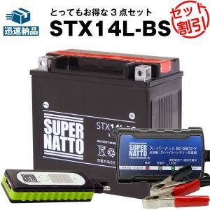 バイク用バッテリー ハーレー用STX14L-BS 65958-04に互換 お得3点セットUSBチャー...