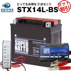 バイク用バッテリー ハーレー用バッテリーSTX14L-BS YTX14L-BS互換 お得3点セット電...