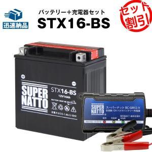バイクバッテリー充電器+STX16-BSセット (YTX16...